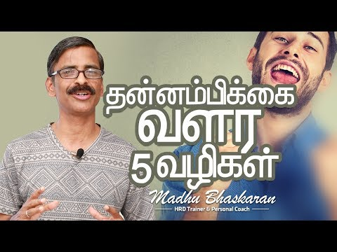 How to Increase​ the self confidence? Tamil motivational video- Madhu Bhaskaran