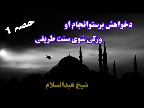 Xxx Mp4 Pashto Bayan Da Khawahish Parasto Injam پشتو بیان د خواھش پرستو انجام Part 1 By Shaikh Abdul Salam 3gp Sex
