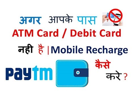 How to recharge your mobile with Paytm | No ATM Card | Paytm se apna mobile no. kaise recharge kare