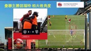 #MUNWAT 曼聯英超主勝屈福特 上下半場大不同 栢大爸角度 #MUFC