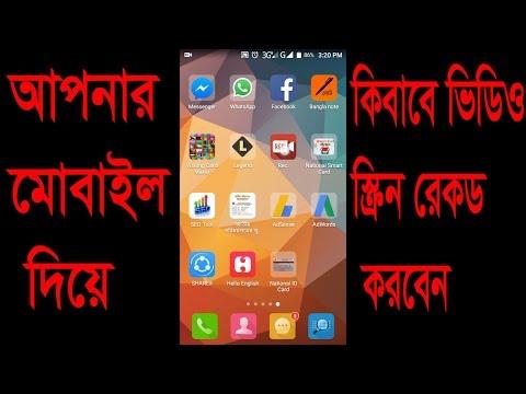 very Easy Screen Record Your Android Mobile Bangla-আপনার মোবাইল দিয়ে কিবাবে ভিডিও স্ক্রিন রেকড করবেন