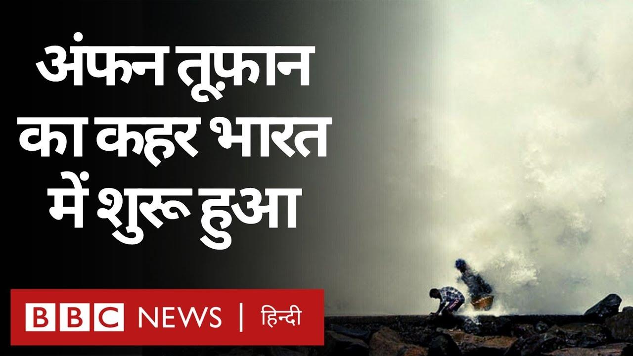 Amphan Super Cyclone: Odisha और West Bengal में लहरों और हवाओं ने दिखाया विकराल रूप (BBC Hindi)