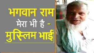 राम भक्त हैं ये मुस्लिम भाई