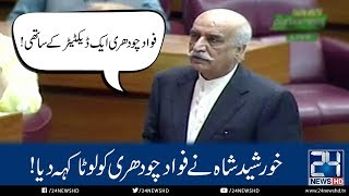 "Khursheed Shah Makes Fun of ""Lotas"" In Parliament | 24 News HD"