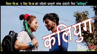 New Song   कलियुग २०७३   New Nepali Song Kaliyug 2017