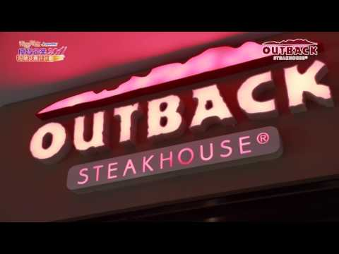 JobMarket 青雲有志優質企業招聘及嘉許計劃 2017 - Outback Steakhouse