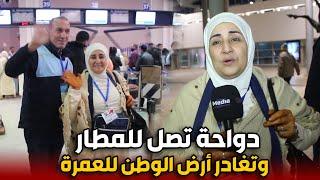 لحظة وصول الفنانة سعاد الوزاني  لمطار محمد الخامس .. ومغادرتها أرض الوطن لأداء مناسك العمرة