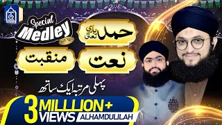 Special Medley of Hamd, Naat & Manqabat - Hafiz Tahir Qadri - Rabi Ul Awal Naat 2019