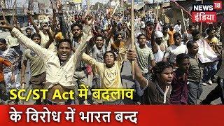 SC/ST Act में बदलाव के विरोध में भारत बन्द | Breaking News | News18 India