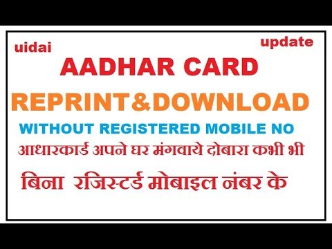 DOWNLOAD AADHAR CARD WIHOUT REGISTERED MOBILE NO