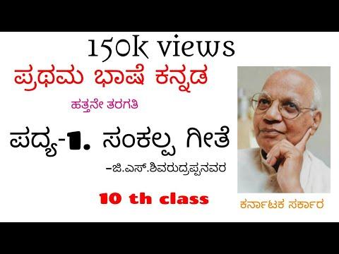 Xxx Mp4 Kannada 10th Class Sankalpa Geethe Full Song Karnataka Textbook 3gp Sex