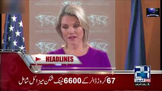 News Headlines | 9:00 AM | 24 March 2018 | 24 News HD