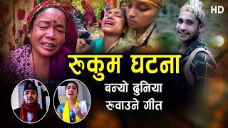 रुकुम घटना बारे आयो दुनिया रुवाउनी गित | फर्केर आउ नबराज | Krishna Kumar Bishwokarma & Gyanu Pariyar
