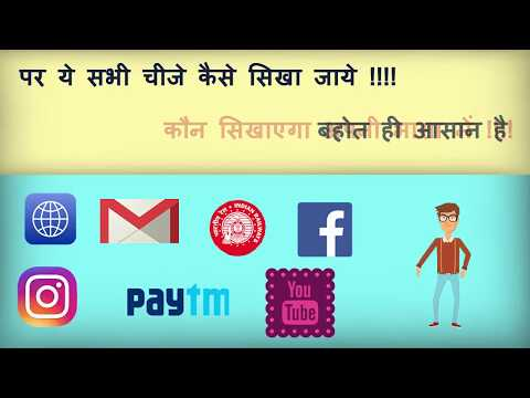 Learn about internet with Gyantube in Hindi.