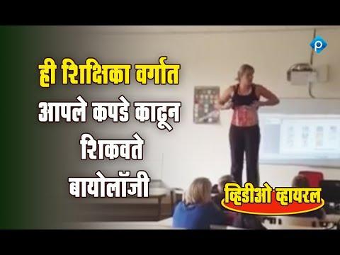 Xxx Mp4 हि शिक्षिका वर्गात आपले कपडे काढून शिकवते बायोलॉजी व्हिडिओ व्हायरल 3gp Sex