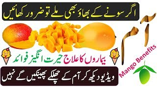 Mango Benefits For Health \ Weight Loss -  Skin Care & Health Tips In Urdu / Hindi