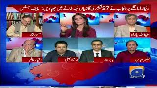 Punjab Nay 27 Luxury Cars Tehkhanay Mein Chupa Dein. Chief Justice. Report Card
