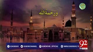 Darood Shareef | Subh e Noor - 15 July 2017 - 92NewsHDPlus