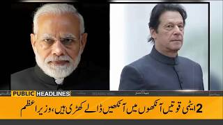 Public News Headlines | 10:00 AM | 23 August 2019