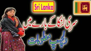 Amazing Facts about sri lanka in urdu -  sri lanka shoking and amazing Facts by urdu talk show