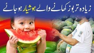 Tarbooz ke fayde Or Nuksan | Watermelon Water Benefits