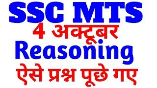 Reasoning SSC MTS 2017 Question asked || 4 October | SSC MTS EXAM | 1st shift Questions