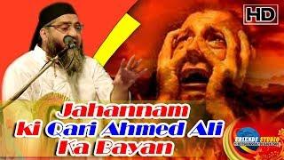 Sabse Pehle Jahannam Me kon jayega Latest Qari Ahmed Ali Taqreer, 2019