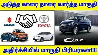 அடுத்த காரை தாரை வார்த்த மாருதி - அதிர்ச்சியில் மாருதி பிரியர்கள்   Maruti   Toyota