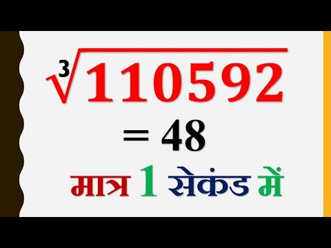 Cube Root निकालने की Shortcut Tricks | Hindi