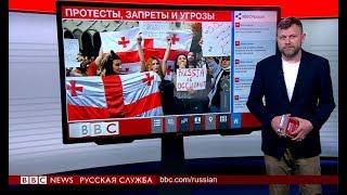 Download Победа протестующих в Грузии и потери россиян | ТВ-новости Video