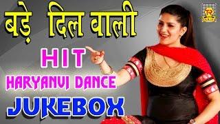 बड़े दिल वाली | Hit Haryanvi Dance | Juke Box | Sapna Hit Dance | Trimurti Cassette