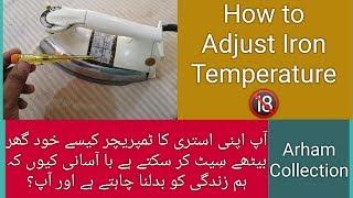 How to repair electric iron complete details Urdu hindi - PakVim net