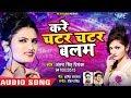 Download  Antra Singh Priyanka (2019) का सबसे हिट लोकगीत   Kare Chatar Chatar Balam   Bhojpuri Hit Songs 2019 MP3,3GP,MP4