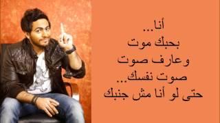 Tamer Hosny Come back to me lyrics video (English+Arabic)