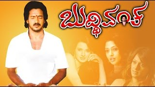 New Kannada Movie Full 2016 Buddhivantha | Upendra Kannada Movies Full | Kannada HD Movies