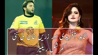 New Viral Ad of Shahid Afridi with Zareen Khan   Shahid Afridi & Zareen Khan in TV ad for T10 League