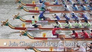 Live: Join Changsha's dragon boat race 2018中华龙舟大赛长沙站开赛