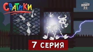 Download Сватики - 7 серия - новый мультик по сериалу Сваты Video