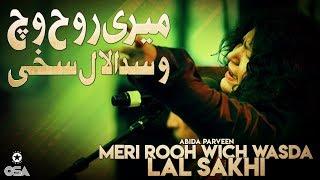 Meri Rooh Wich Wasda Lal Sakhi | Abida Parveen | official version | OSA Islamic