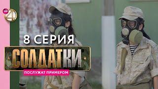 Реалити-сериал «Солдатки» | 8 серия