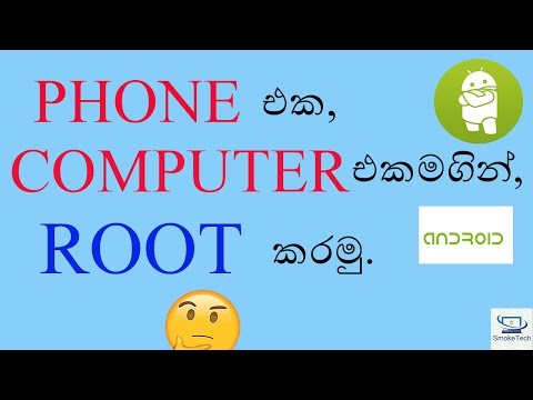 How to root any device with computer