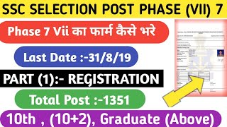 Ssc mts 2019 online form kaise bhare HD Mp4 Download Videos