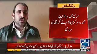Attacker Arrested For Harassing Tourist Couple In Murree | 24 News HD