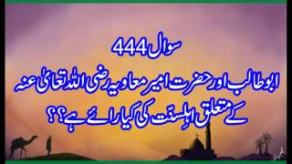 444 Hazrat Abu Talib aur Hazrat Ameer Muavia K Muttaliq Ahlesunnat ka Moqif, Allama Syed Shah Turab