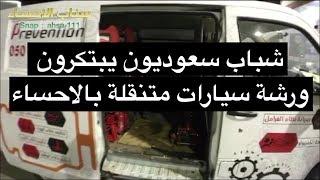 شباب سعوديين يبتكرون ورشة سيارات متنقلة   سناب الاحساء