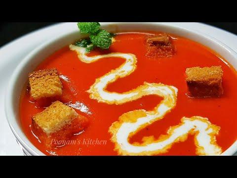 Yummy Tomato Soup Recipe/Authentic and Easy Tomato Soup Recipe in Hindi - स्वादिष्ट टमाटर सूप रेसिपी