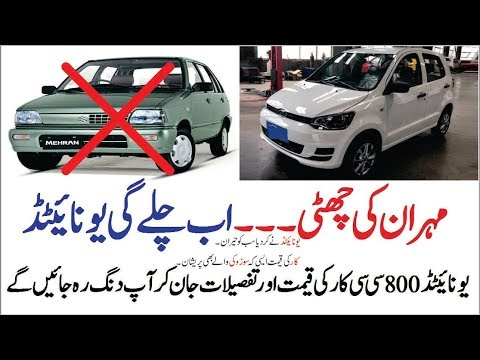 UNITED BRAVO 800CC CHEAPEST CAR IN PAKISTAN || Expectations 2018