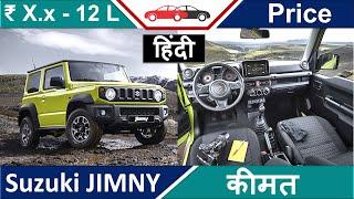 Suzuki Jimny🔥Price ON ROAD India Analysis Hindi सुजुकी जिम्नी की कीमत