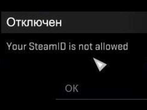 🚩 Your SteamID is not allowed