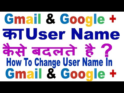 How To Change Gmail & Google + Username in 2 Minutes In Hindi -2017